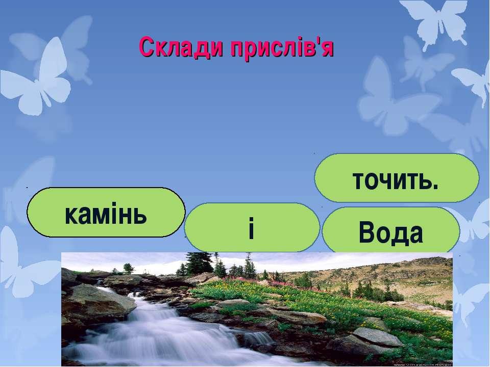 Склади прислів'я Вода точить. камінь і