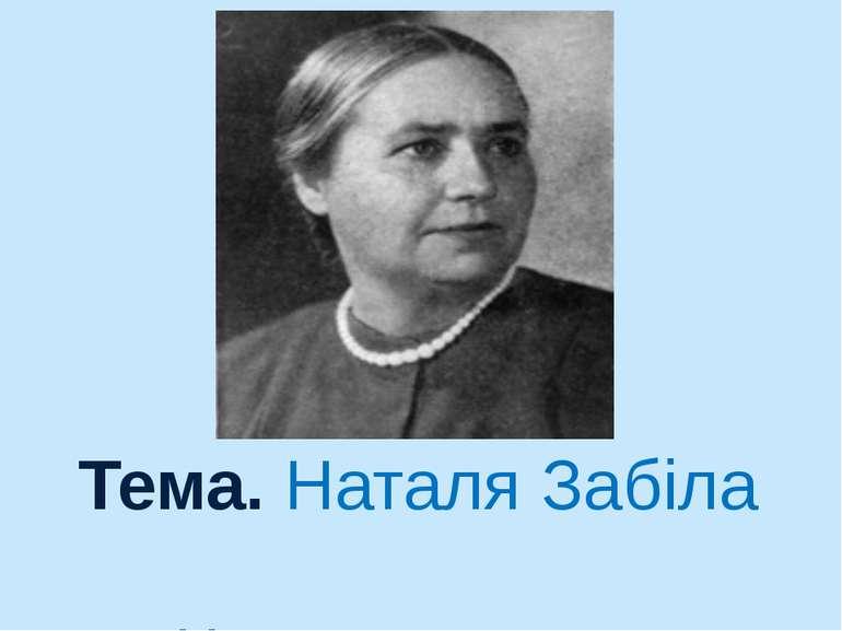 Тема. Наталя Забіла «Чотири пори року»