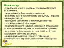 Мета уроку: - ознайомити учнів із цікавими сторінками біографії Т.Г.Шевченка;...