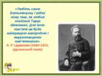 «Любіть свою Батьківщину і рідну мову так, як любив покійний Тарас Шевченко. ...