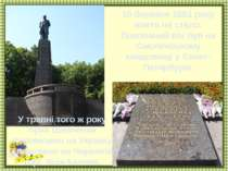 10 березня 1861 року поета не стало. Похований він був на Смоленському кладов...
