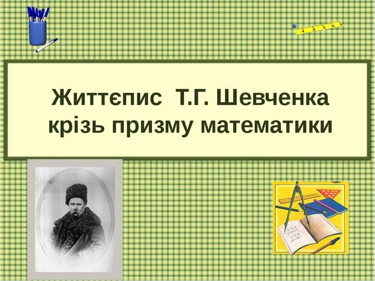Життєпис Т.Г. Шевченка крізь призму математики
