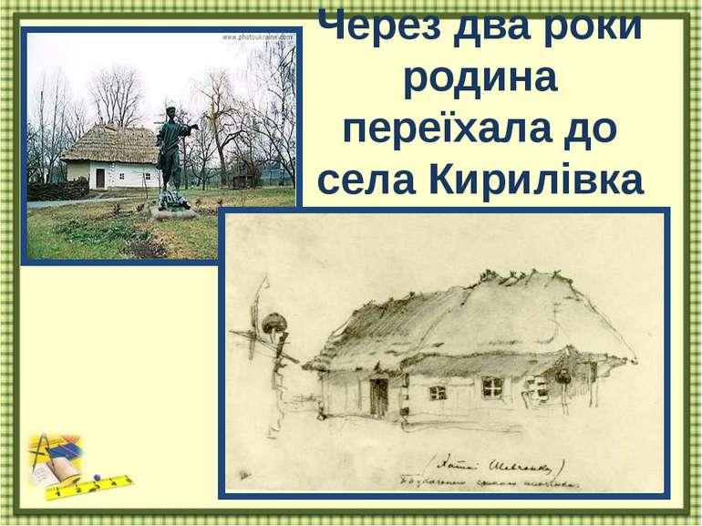 Через два роки родина переїхала до села Кирилівка