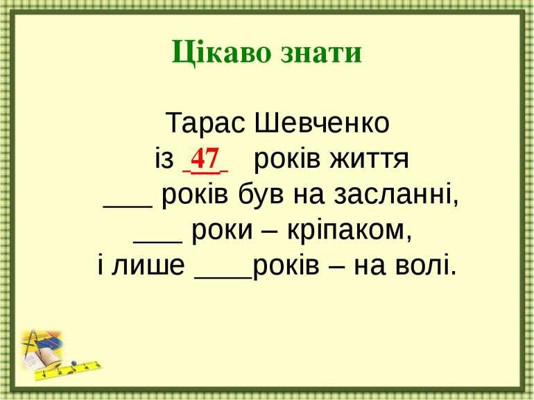 Цікаво знати Тарас Шевченко із 47 років життя років був на засланні, роки – к...
