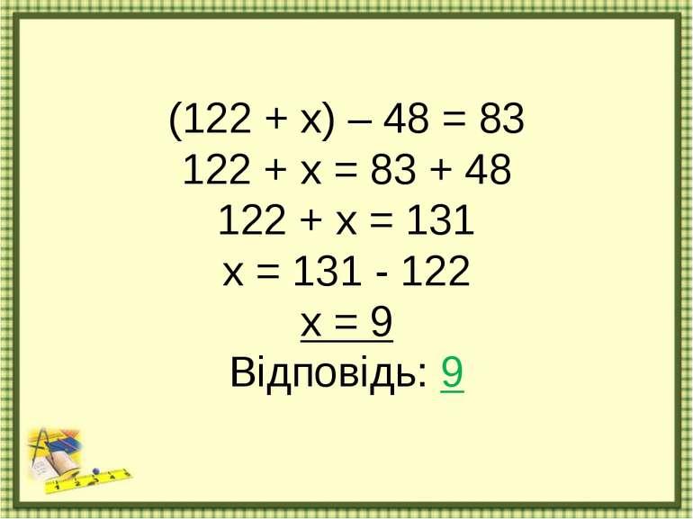 (122 + х) – 48 = 83 122 + х = 83 + 48 122 + х = 131 х = 131 - 122 х = 9 Відпо...