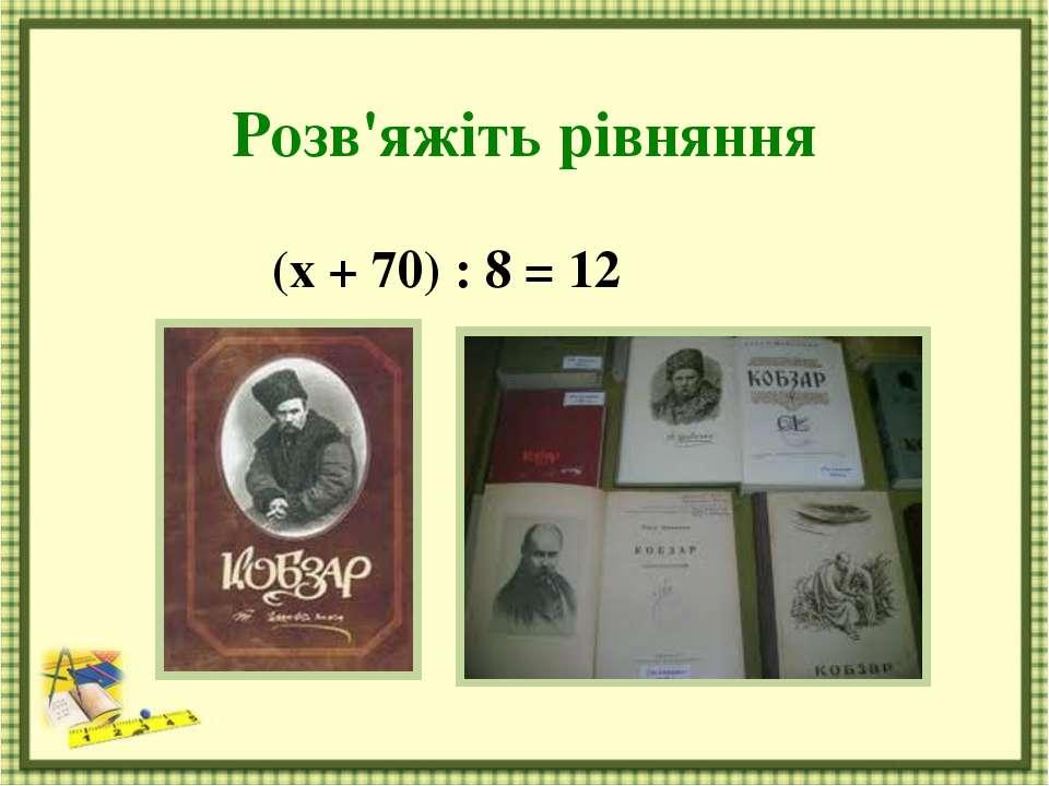 Розв'яжіть рівняння (х + 70) : 8 = 12