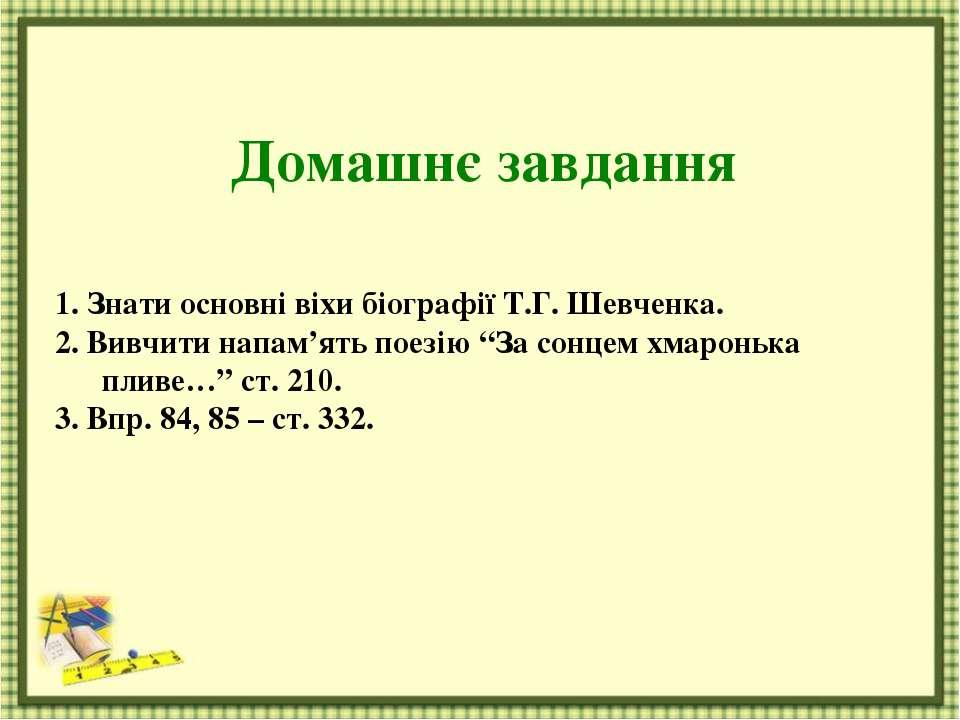 Домашнє завдання 1. Знати основні віхи біографії Т.Г. Шевченка. 2. Вивчити на...
