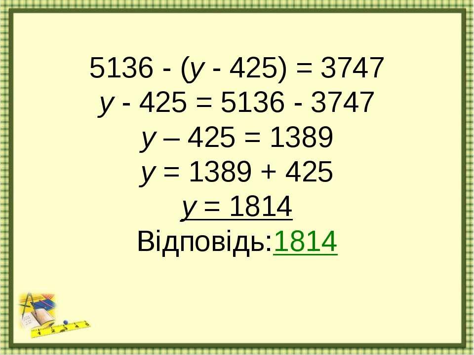 5136 - (y - 425) = 3747 у - 425 = 5136 - 3747 у – 425 = 1389 у = 1389 + 425 у...
