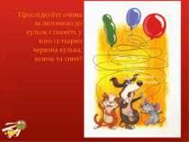 Прослідкуйте очима за ниточкою до кульок і скажіть у кого із тварин червона к...
