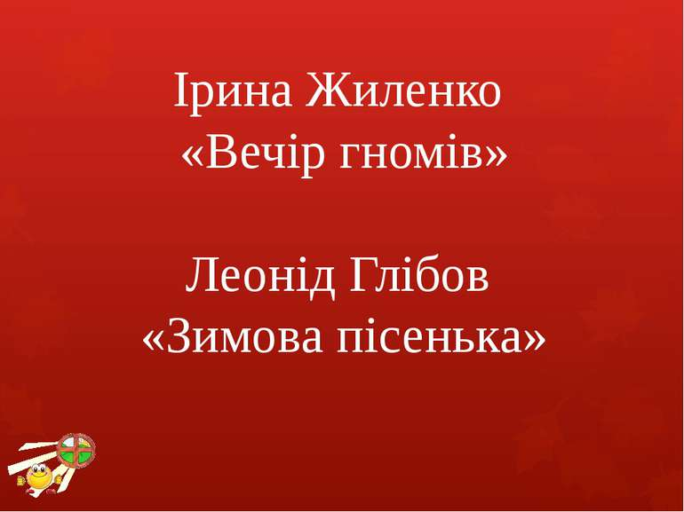 Ірина Жиленко «Вечір гномів» Леонід Глібов «Зимова пісенька»