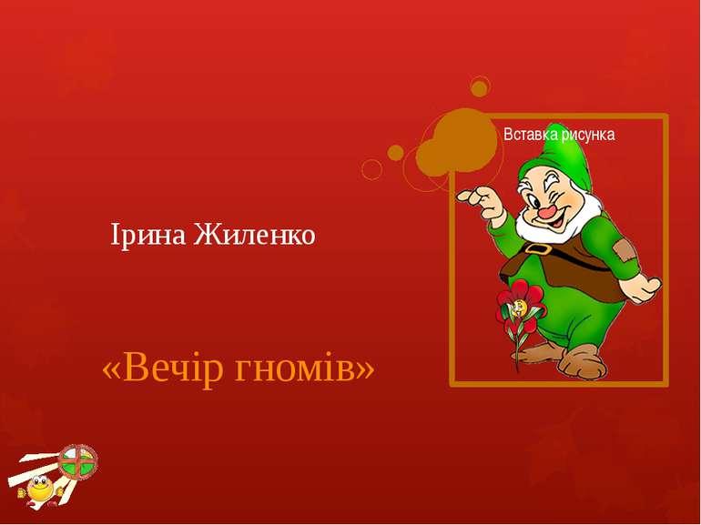 Ірина Жиленко «Вечір гномів»