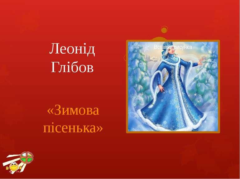 Леонід Глібов «Зимова пісенька»