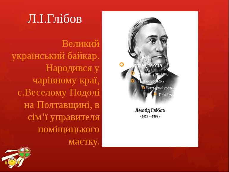 Л.І.Глібов Великий український байкар. Народився у чарівному краї, с.Веселому...