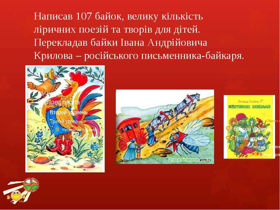 Написав 107 байок, велику кількість ліричних поезій та творів для дітей. Пере...