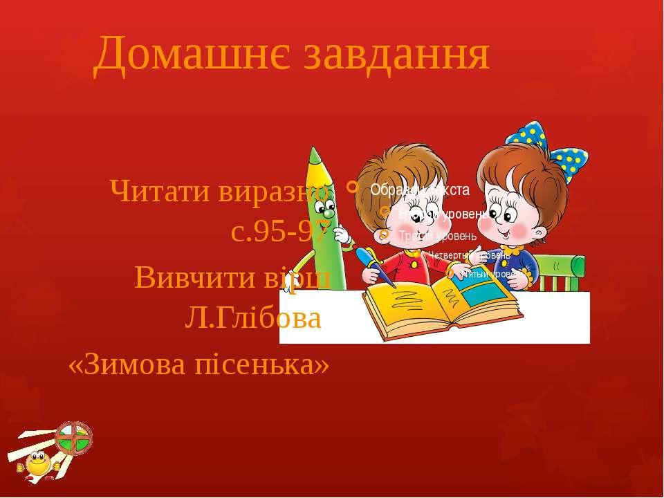 Домашнє завдання Читати виразно с.95-97 Вивчити вірш Л.Глібова «Зимова пісенька»