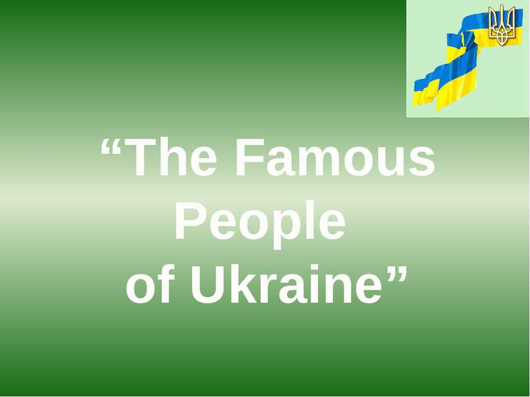 """The Famous People of Ukraine"""
