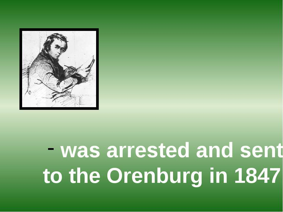 was arrested and sent to the Orenburg in 1847;
