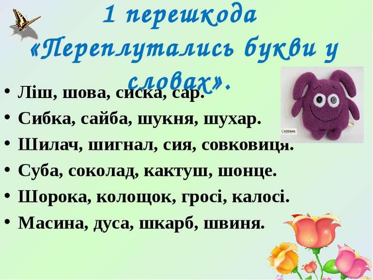 1 перешкода «Переплутались букви у словах». Ліш, шова, сиска, сар. Сибка, с...