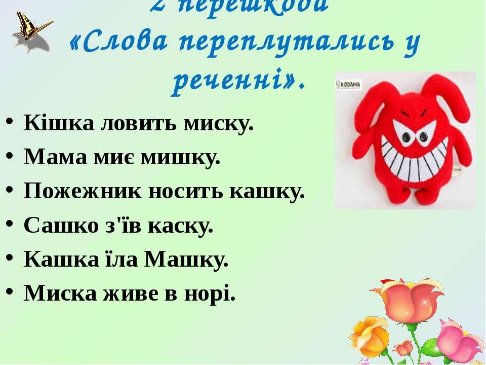 2 перешкода «Слова переплутались у реченні». Кішка ловить миску. Мама миє м...