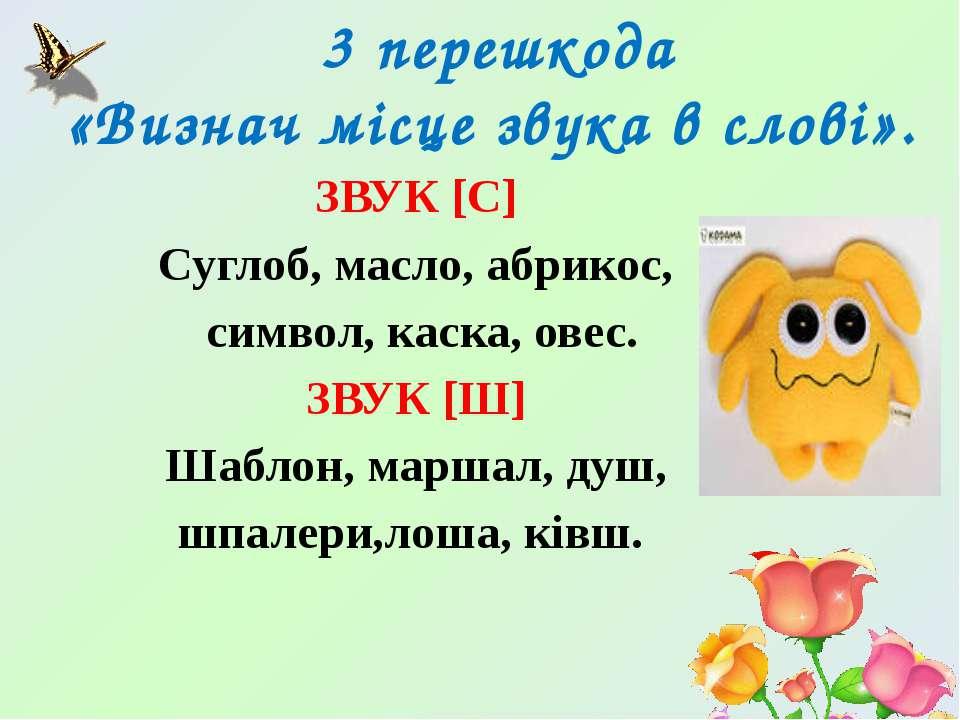 3 перешкода «Визнач мiсце звука в словi». ЗВУК [С] Суглоб, масло, абрикос, си...