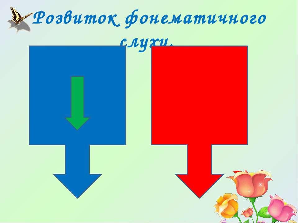 Розвиток фонематичного слуху.