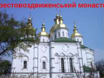 Хрестовоздвиженський монастир