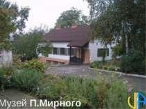 Музей П.Мирного