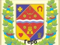 Герб Полтави