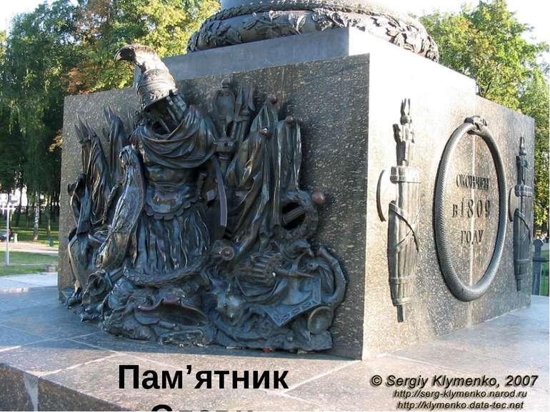 Пам'ятник Слави
