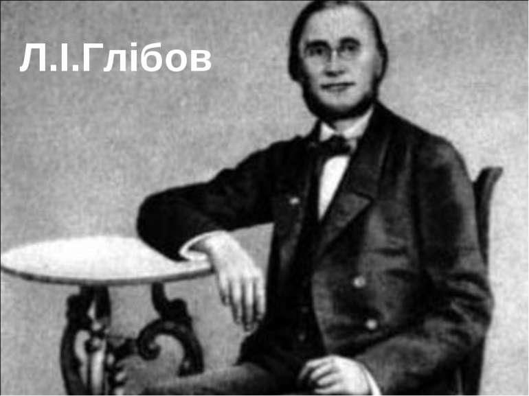 Л.І.Глібов