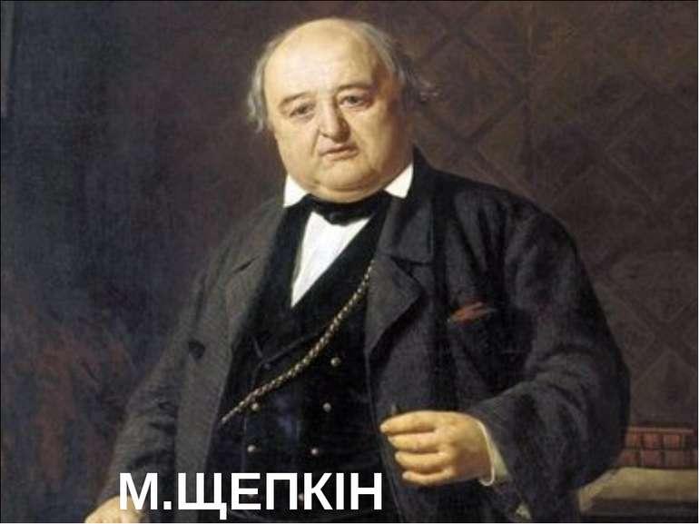 М.ЩЕПКІН