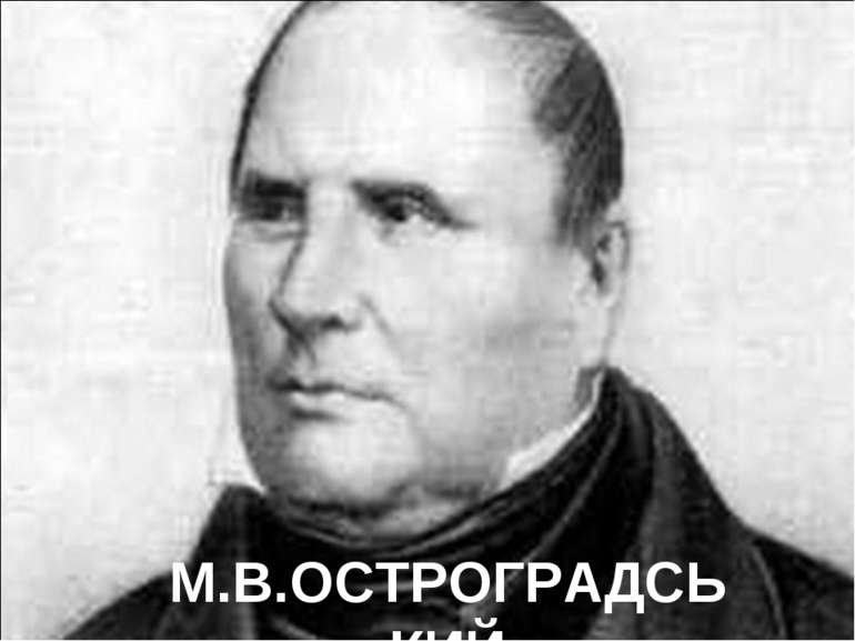 М.В.ОСТРОГРАДСЬКИЙ