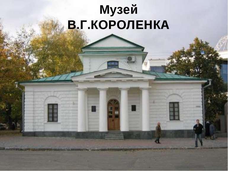 Музей В.Г.КОРОЛЕНКА