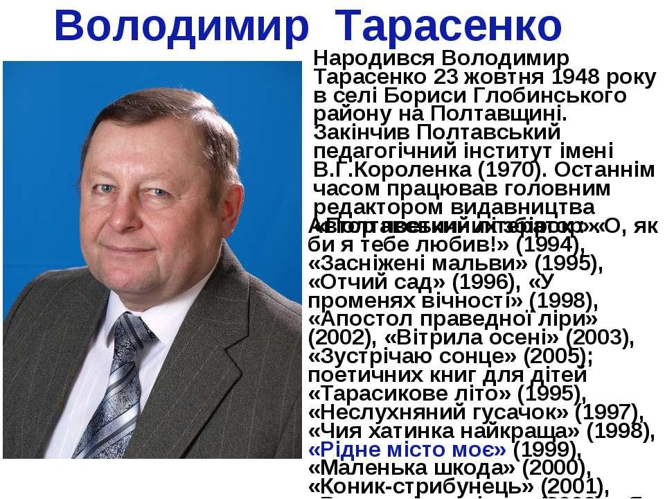 Володимир Тарасенко Народився Володимир Тарасенко 23 жовтня 1948 року в селі ...