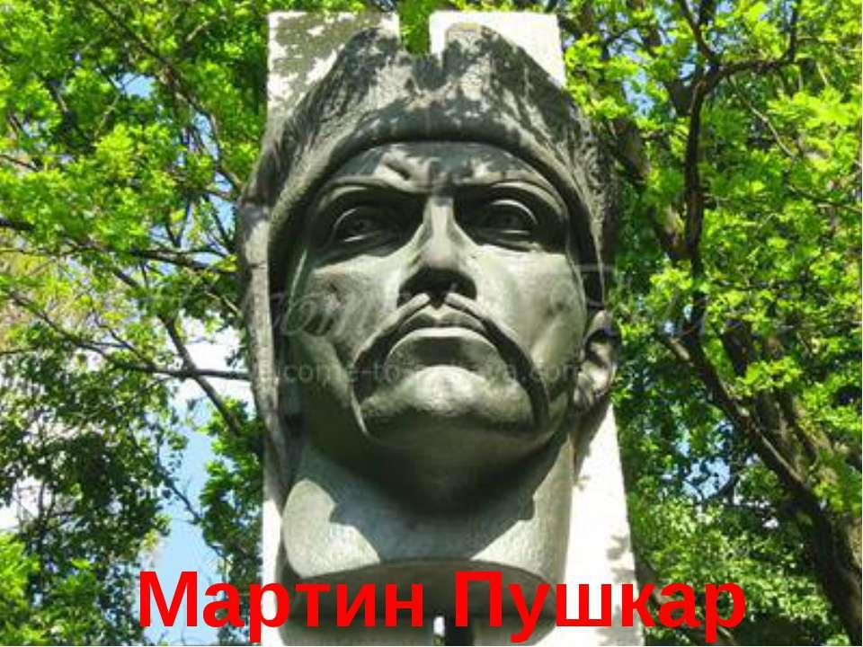 Мартин Пушкар