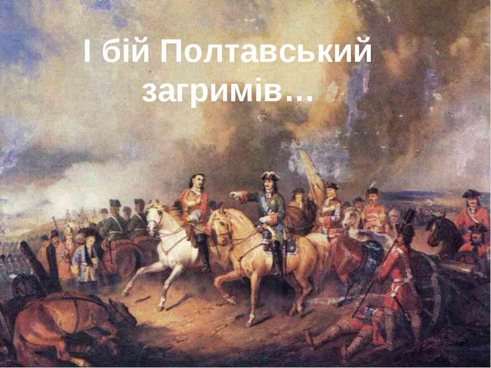 І бій Полтавський загримів…