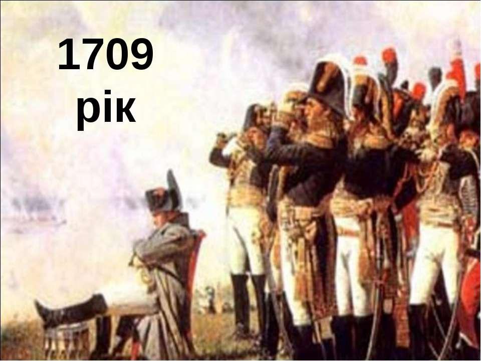 1709 рік