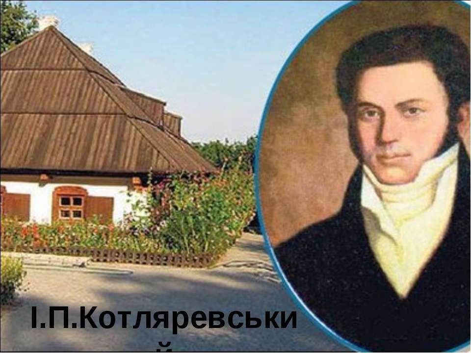 І.П.Котляревський