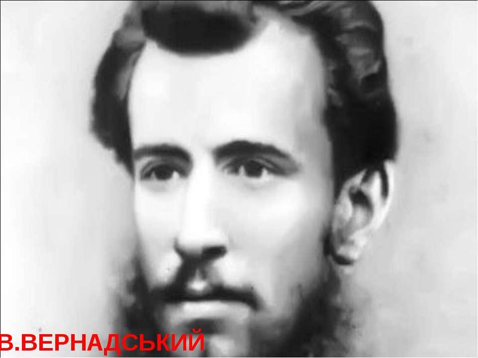 В.ВЕРНАДСЬКИЙ