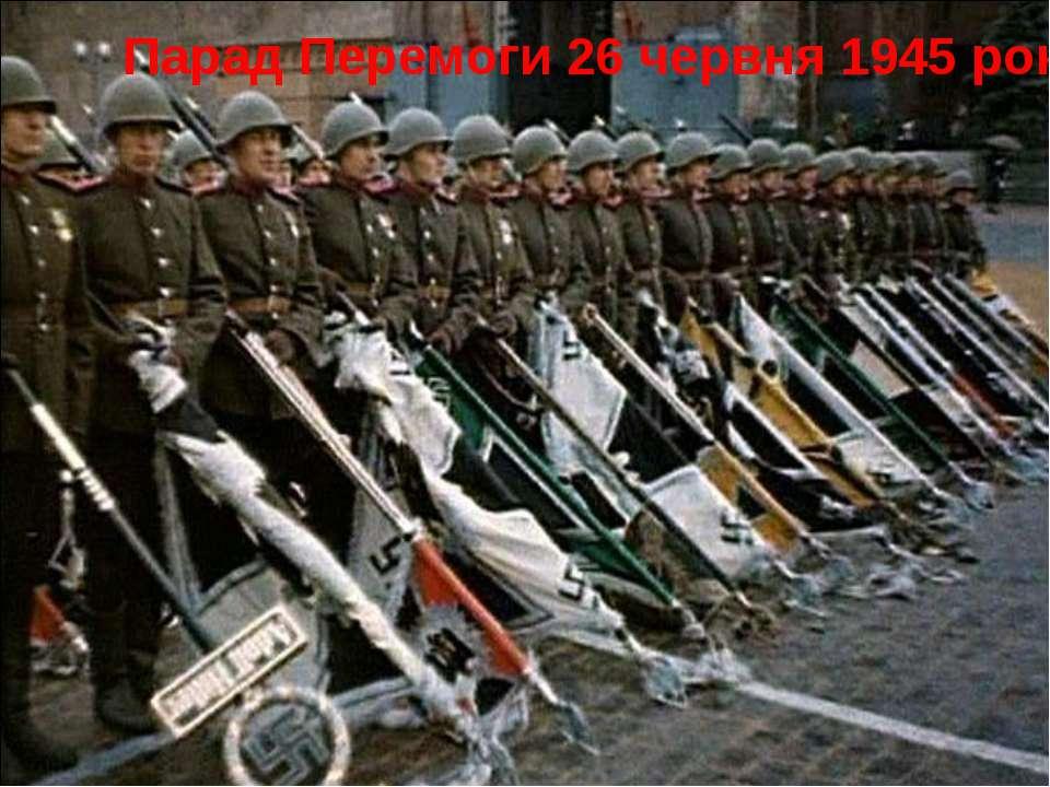 Парад Перемоги 26 червня 1945 року