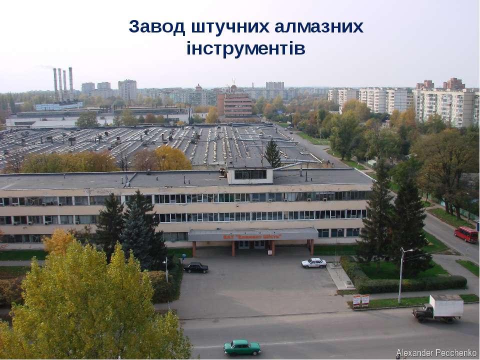 Завод штучних алмазних інструментів
