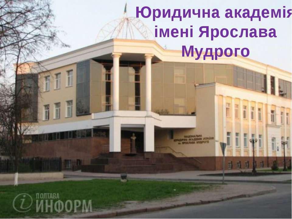 Юридична академія імені Ярослава Мудрого