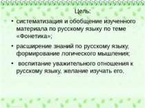 Цель: систематизация и обобщение изученного материала по русскому языку по те...