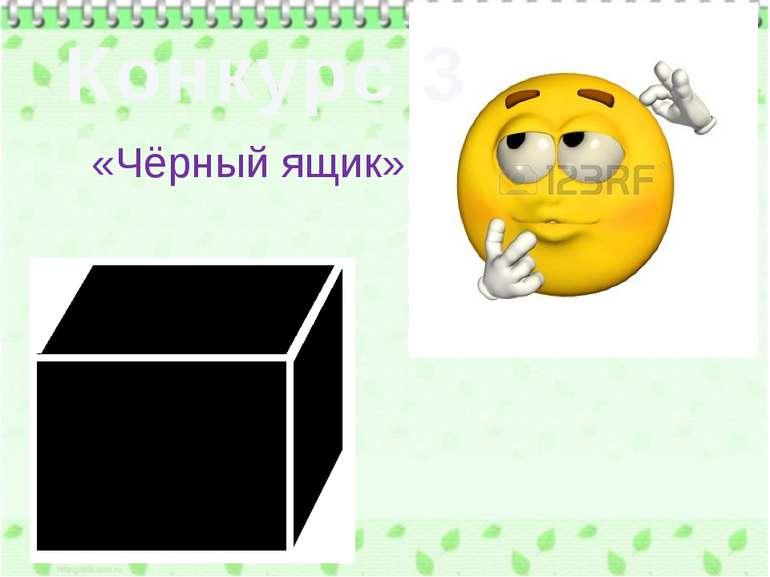 «Чёрный ящик» Конкурс 3