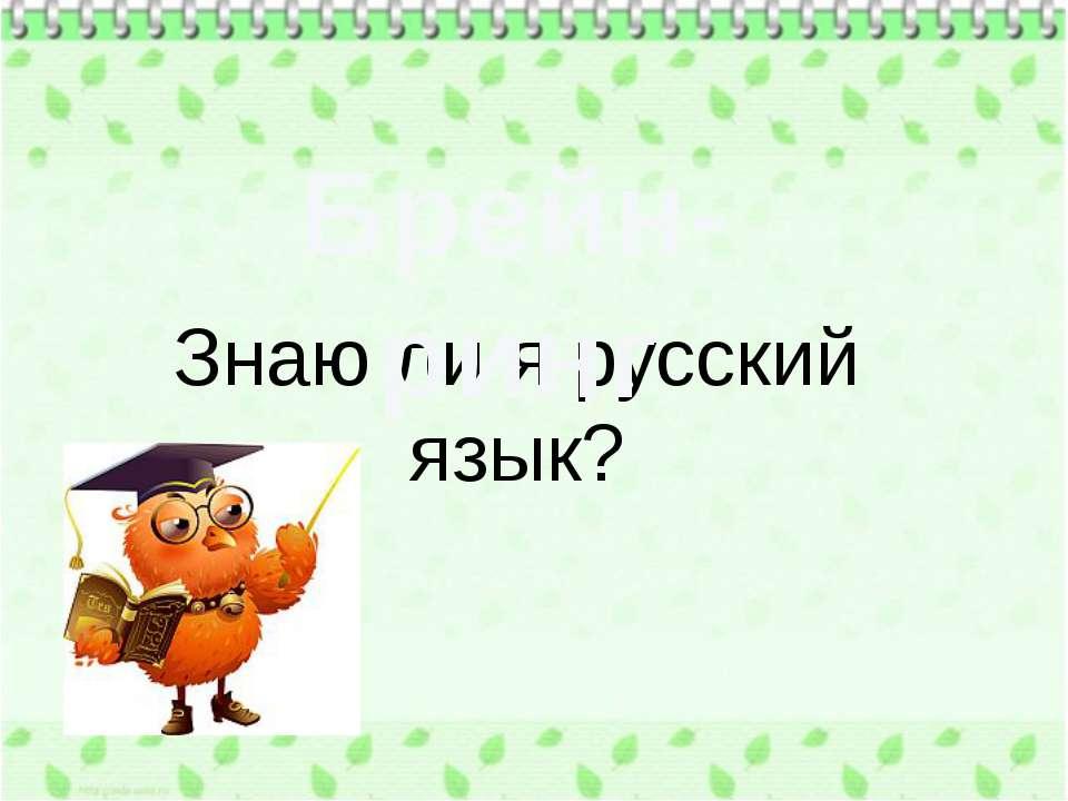 Знаю ли я русский язык? Брейн-ринг