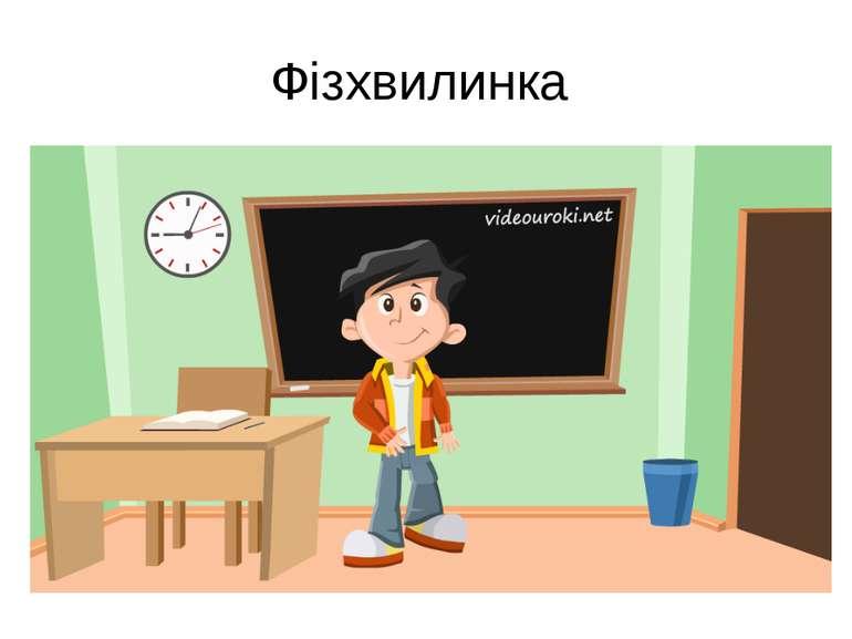 Фізхвилинка