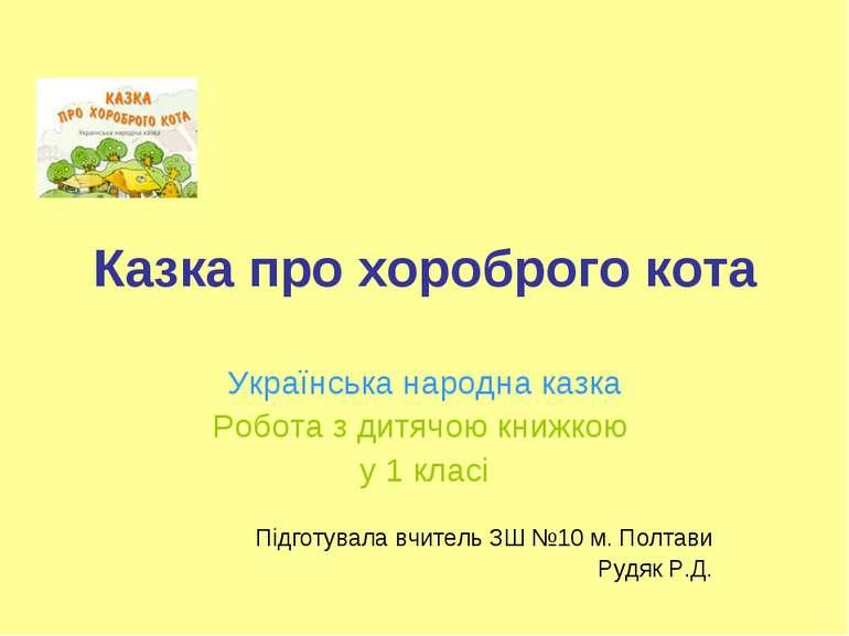 Казка про хороброго кота Українська народна казка Робота з дитячою книжкою у ...