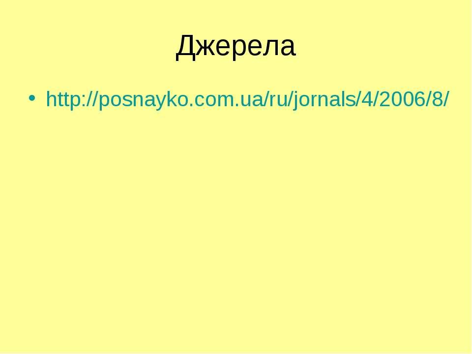 Джерела http://posnayko.com.ua/ru/jornals/4/2006/8/