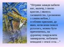 """""""Вітряки завжди вабили нас, малечу, і своєю красою, і якоюсь таємничістю, і р..."""