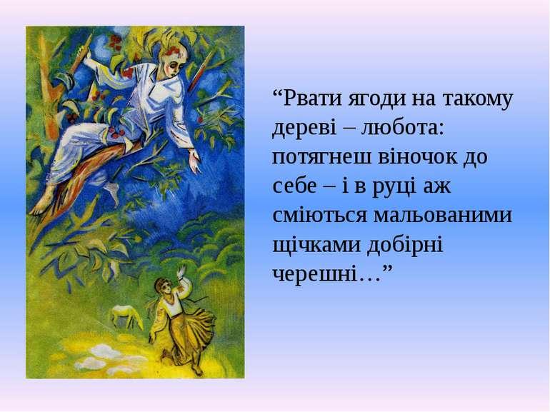 """""""Рвати ягоди на такому дереві – любота: потягнеш віночок до себе – і в руці а..."""